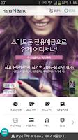 Screenshot of 하나N Bank - KEB하나은행 스마트폰뱅킹