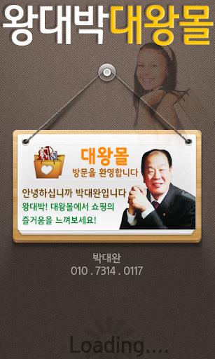 박대완 대왕몰 왕대박