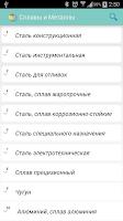 Screenshot of Сплавы и Металлы