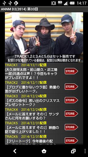 D2のオールナイトニッポンモバイル2014第33回