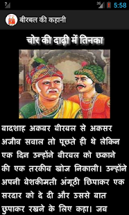Akbar Birbal Stories (Hindi) - screenshot thumbnail