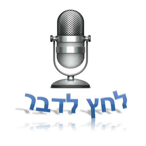 hebrew voice call