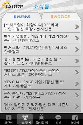 玩教育App|Yes Leader免費|APP試玩