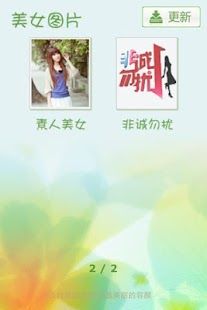 美女图片 - screenshot thumbnail