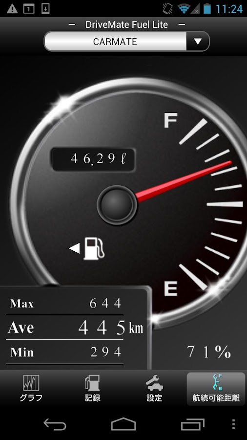 DriveMate Fuel Lite - screenshot