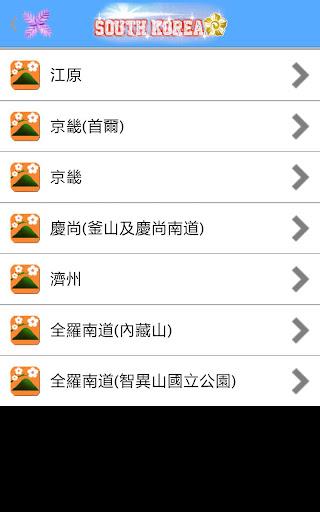 【免費旅遊App】愛旅足跡 南韓篇-APP點子