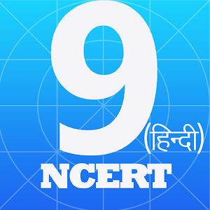 NCERT- 9 | RBSE-9 for PC and MAC