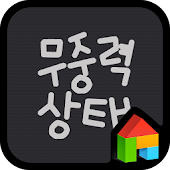 Weightless dodol launcher font