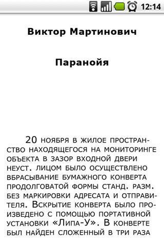 ВИКТОР МАРТИНОВИЧ ПАРАНОЙЯ СКАЧАТЬ БЕСПЛАТНО