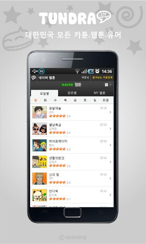 툰드라-모든 무료웹툰,카툰,만화,유머 - screenshot