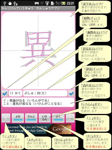 【無料】かんじけんてい5きゅう れんしゅうアプリ 女子用