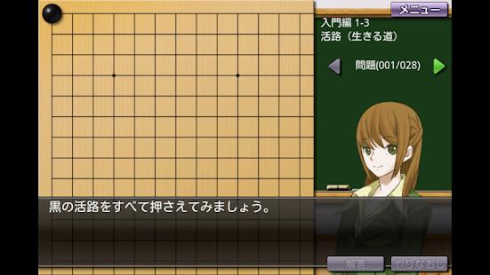 囲碁教室(入門編) 棋類遊戲 App-愛順發玩APP