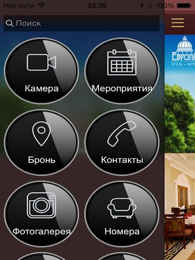 旅遊必備APP下載|Отель Европа Иркутск 好玩app不花錢|綠色工廠好玩App