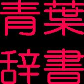 Aoba Jisho
