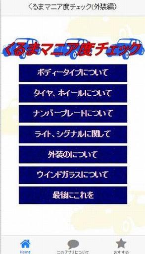 くるまマニア度チェック2(構造編)