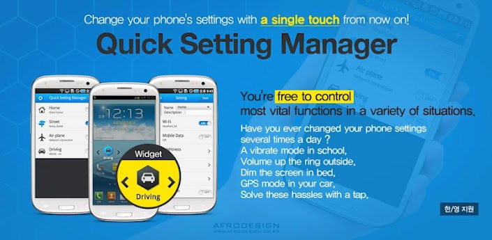 Quick Setting Manager - Lite