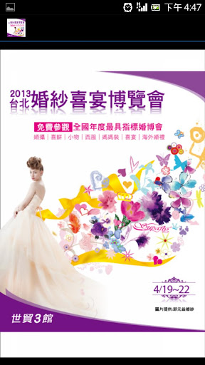 台北婚紗喜宴博覽會