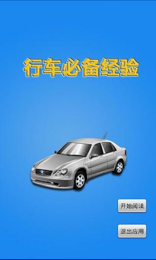 老司机-开车六十条经验