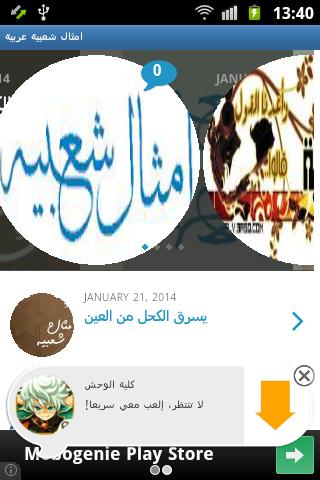 امثال شعبية عربية