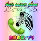 zAutoCall auto answer icon