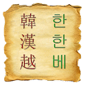 Korean Vietnamese Hanja Dict icon