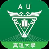真理大學行動校園app