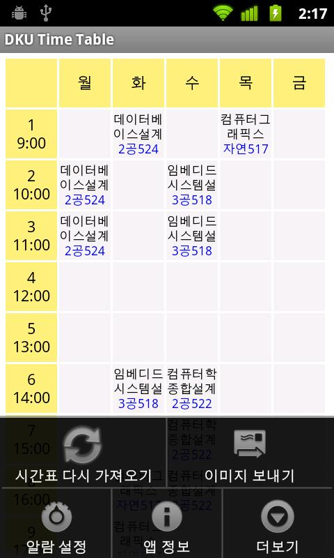 DKU Time Table - screenshot