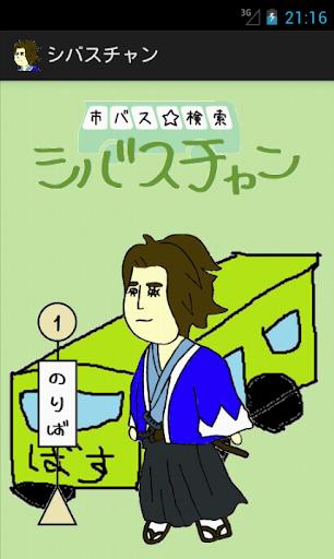 京都市バス検索シバスチャン
