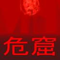 危窟 logo