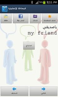 免費教育App|المحادثة الانجليزية|阿達玩APP