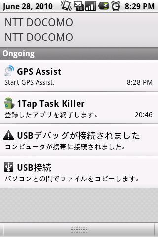 GPS Assist - screenshot