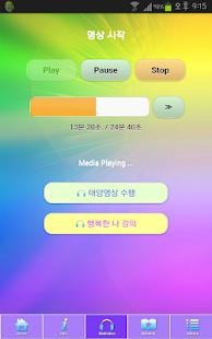 깨달음명상 4.. 행복한 나 (태양명상 포함) - náhled