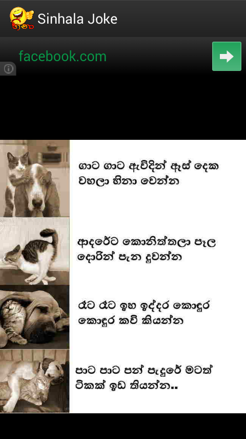 sinhala jokes   android apps on google play