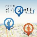위치전송 logo
