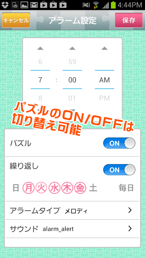 Alarm Puzzle- screenshot