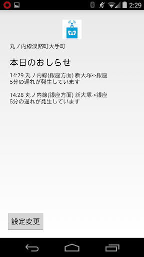 5分の遅延からお知らせする「東京メトロお知らせサービス」