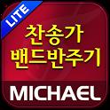 미가엘 찬양 반주기 시험판 ( 새찬송가/통일찬송가 ) icon