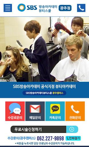 SBS방송아카데미뷰티스쿨 광주캠퍼스 광주메이크업미용학원