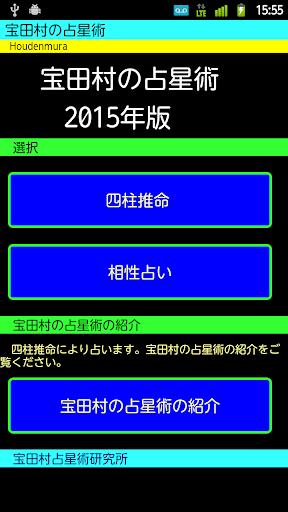 宝田村の占星術2015年版(Houdenmura)