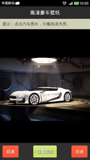 娛樂必備免費app推薦|HDの高級車の壁紙線上免付費app下載|3C達人阿輝的APP