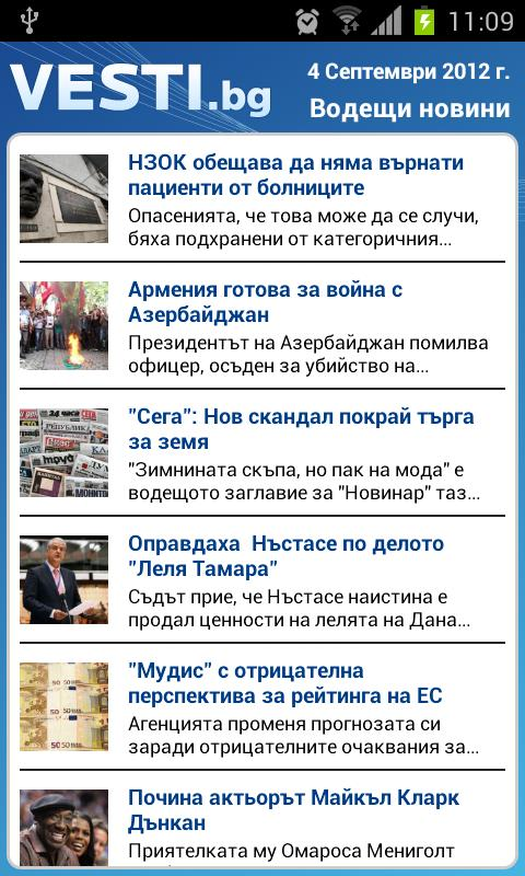 Vesti.bg - screenshot