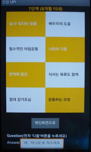 【免費健康App】건강관리(암 극복방법, 살찌기)-APP點子