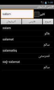 Azerbaijani Persian Dictionary screenshot 1