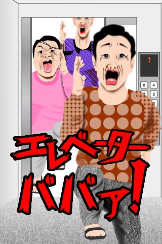 電梯母夜叉! 樓梯使用雅!