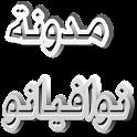 نوافيانو icon