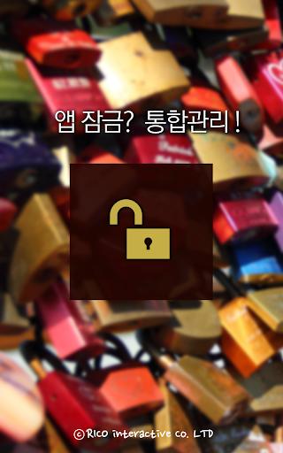 최강앱잠금- SBS방영 초간단 앱 일괄관리 사진 잠금