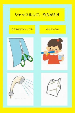 赤ちゃん 幼児が泣き止むカードゲーム~無料~
