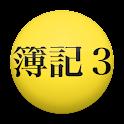 Bookkeeping 3 class logo