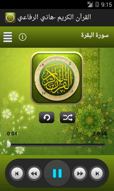 القرآن الكريم - هاني الرفاعي- screenshot