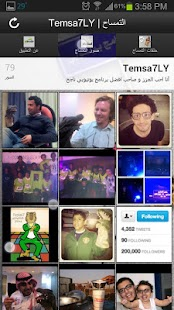 التمساح | Temsa7LY - screenshot thumbnail